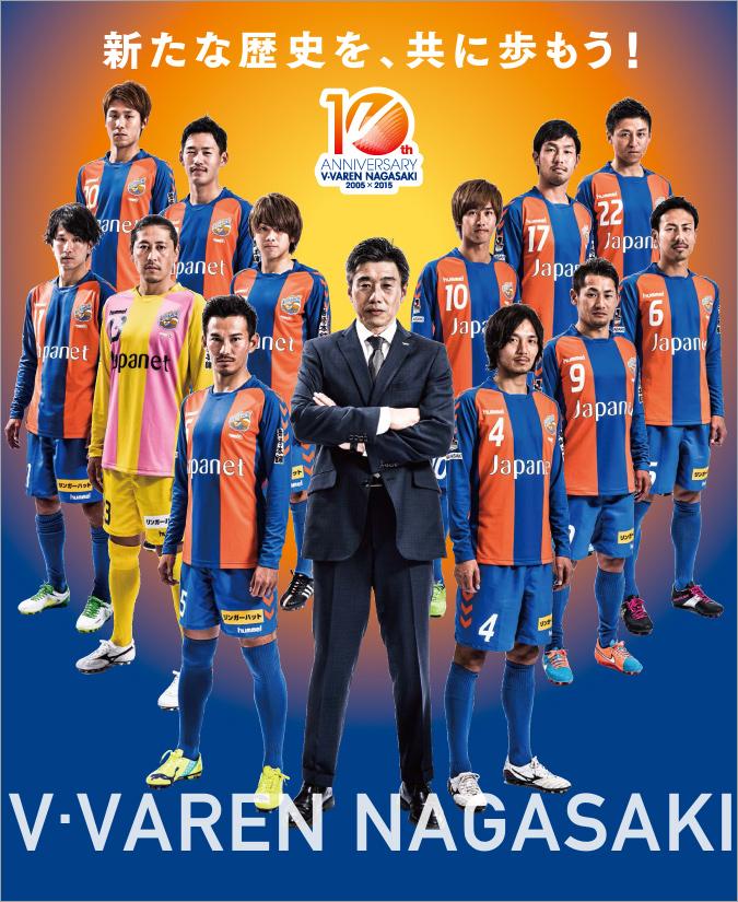 長崎のサッカーと言えばV・ファ...