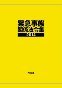 kinkyu2014-cover-thumb-240x339-132