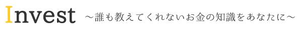 長崎で貯金・投資・保険のマネーセミナーを運営する株式会社インベスト